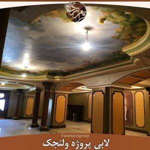 عکس پتینه کلاسیک سقف